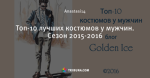 Топ-10 лучших костюмов у мужчин. Сезон 2015-2016