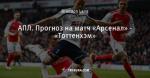 АПЛ. Прогноз на матч «Арсенал» - «Тоттенхэм»