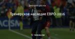 Тренерское наследие ЕВРО-2016