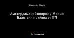 Амстердамский вопрос / Марио Балотелли в «Аяксе»?!?!