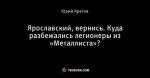 Ярославский, вернись. Куда разбежались легионеры из «Металлиста»?