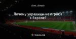 Почему украинцы не играют в Европе?
