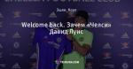 Welcome back. Зачем «Челси» Давид Луис