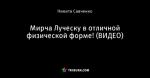 Мирча Луческу в отличной физической форме! (ВИДЕО)