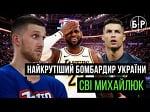 Михайлюк – агитация Роналду, подарки Леброна, дедовщина NBA