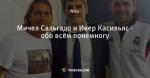 Мичел Сальгадо и Икер Касильяс - обо всём понемногу - Всё о лучшем клубе мира - Блоги - ua.tribuna.com