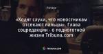 «Ходят слухи, что новостникам отсекают пальцы». Глава соцредакции - о подноготной жизни Tribuna.com