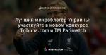 Лучший микроблогер Украины: участвуйте в новом конкурсе Tribuna.com и TM Parimatch