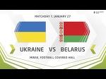 Development Cup - 2018. Ukraine - Belarus