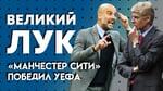 «Ман Сити» победил УЕФА: что теперь будет с ФФП? / Великий Лук