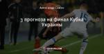 3 прогноза на финал Кубка Украины