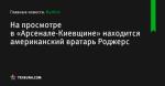 На просмотре в «Арсенале-Киевщине» находится американский вратарь Роджерс - Футбол - ua.tribuna.com