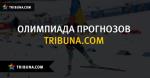 Олимпиада прогнозов Tribuna.com: 3-й тур
