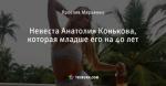 Невеста Анатолия Конькова, которая младше его на 40 лет