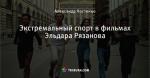 Экстремальный спорт в фильмах Эльдара Рязанова