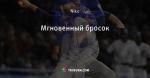 Мгновенный бросок - Стоп-кадр - Блоги - ua.tribuna.com
