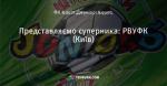 Представляємо суперника: РВУФК (Київ)