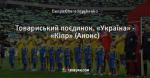 Товариський поєдинок. «Україна» - «Кіпр» (Анонс)