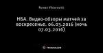 НБА. Видео-обзоры матчей за воскресенье. 06.03.2016 (ночь 07.03.2016)