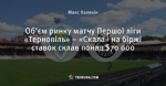 Об'єм ринку матчу Першої ліги «Тернопіль» – «Скала» на біржі ставок склав понад $70 000