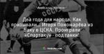 Два года для народа. Как призывали… Игоря Пономарёва из Баку в ЦСКА. Проиграли «Спартаку» - под танки!