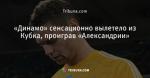 «Динамо» сенсационно вылетело из Кубка, проиграв «Александрии»