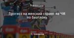 Прогноз на женский спринт на ЧМ по биатлону