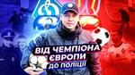 Капітан ДИНАМО став поліцейським! /КУШНІРОВ про шалені зарплати в Динамо та пропозицію з АПЛ