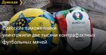 Одесские таможенники уничтожили дветысячи контрафактных футбольных мячей  | Новости Одессы
