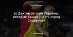 10 фактов об игре Украины, которые важно учесть перед Словенией