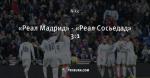 «Реал Мадрид» - «Реал Сосьедад» 3:1