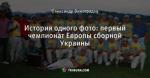 История одного фото: первый чемпионат Европы сборной Украины