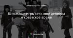 Школьные игры сельской детворы в советское время
