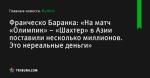 Франческо Баранка: «На матч «Олимпик» – «Шахтер» в Азии поставили несколько миллионов. Это нереальные деньги» - Футбол - ua.tribuna.com