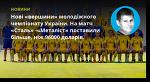 Нові «вершини» молодіжного чемпіонату України. На матч «Сталь» - «Металіст» поставили більше, ніж 96000 доларів. - Рейтинг Букмекерів