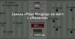Заявка «Реал Мадрид» на матч с «Малагой»