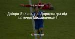 Дніпро-Волинь 5:0! Доросла гра від «діточок Михайленка»!