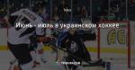 Июнь - июль в украинском хоккее