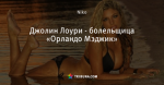 Джолин Лоури - болельщица «Орландо Мэджик»