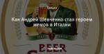Как Андрей Шевченко стал героем мемов в Италии