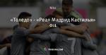 «Толедо» - «Реал Мадрид Кастилья» 0:1