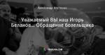 Уважаемый ВЫ наш Игорь Беланов… Обращение болельщика