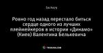 Ровно год назад перестало биться сердце одного из лучших плеймейкеров в истории «Динамо» (Киев) Валентина Белькевича