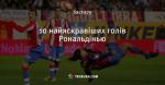 10 найяскравіших голів Рональдінью