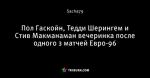 Пол Гаскойн, Тедди Шерингем и Стив Макманаман вечеринка после одного з матчей Евро-96