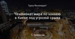 Чемпионат мира по хоккею в Киеве под угрозой срыва