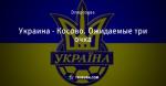 Украина - Косово. Ожидаемые три очка