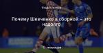 Почему Шевченко в сборной – это надолго