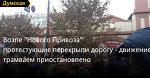 Возле «Нового Привоза» защитники Климова перекрыли дорогу —движение трамваев приостановлено (обновлено)    Новости Одессы