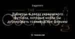 Дублеры. 6 звезд украинского футбола, которые могли бы дублировать голливудские фильмы